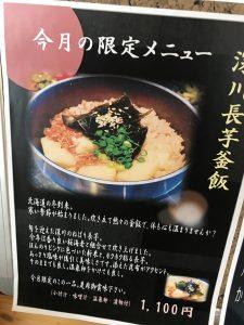 深川,釜飯,味しるべ駅逓
