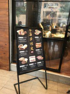扶旺號,メニュー,台湾,朝食