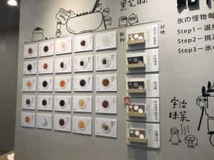 路地 氷の怪物,台湾,台北,メニュー