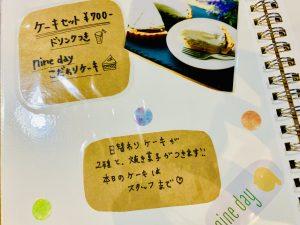 旭川,子連れカフェ,nineday, ナインディ,メニュー