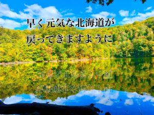 コロナウイルス,北海道,旭川